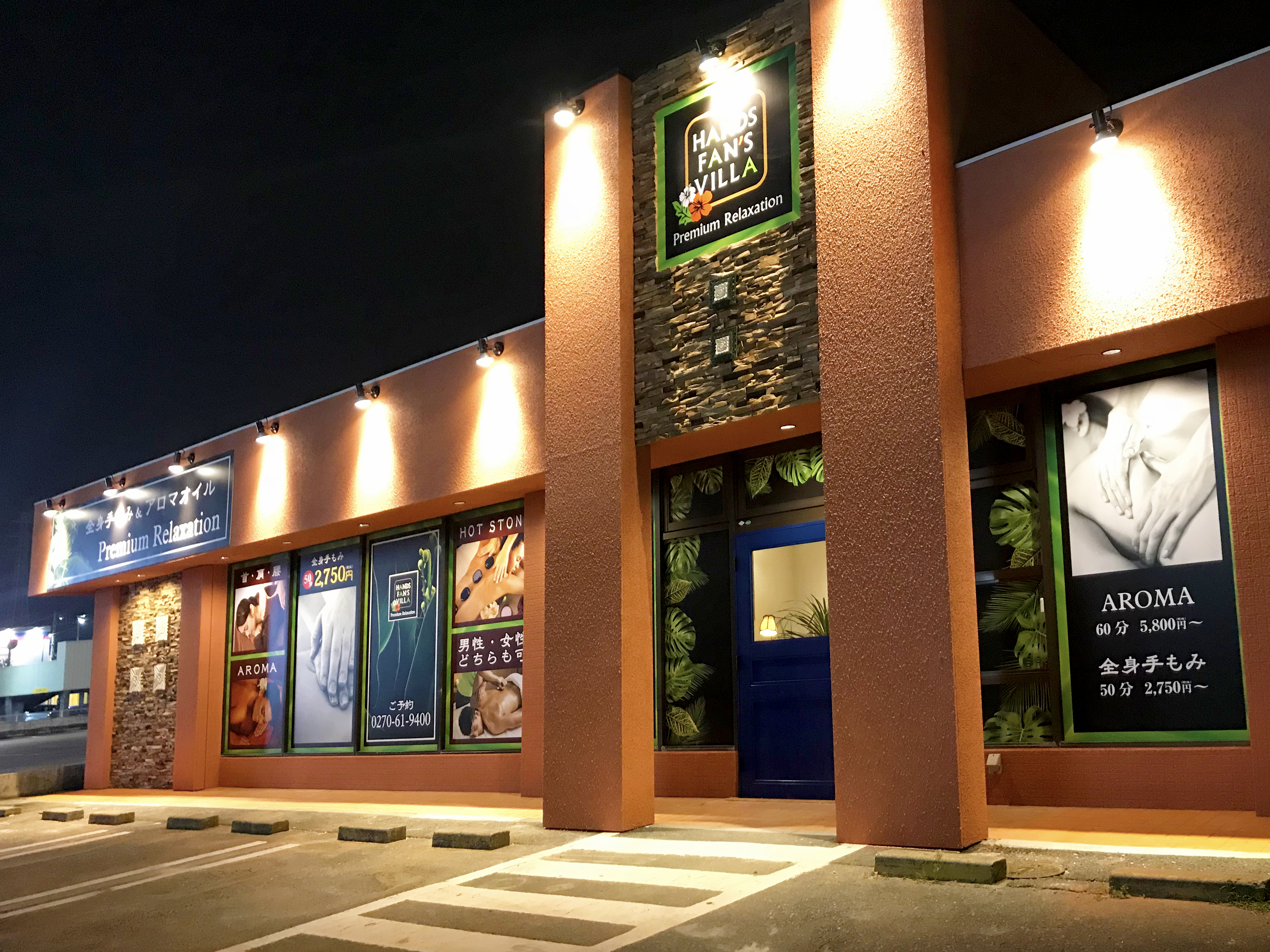 マッサージ店オープンで看板のデザイン・制作・取付工事