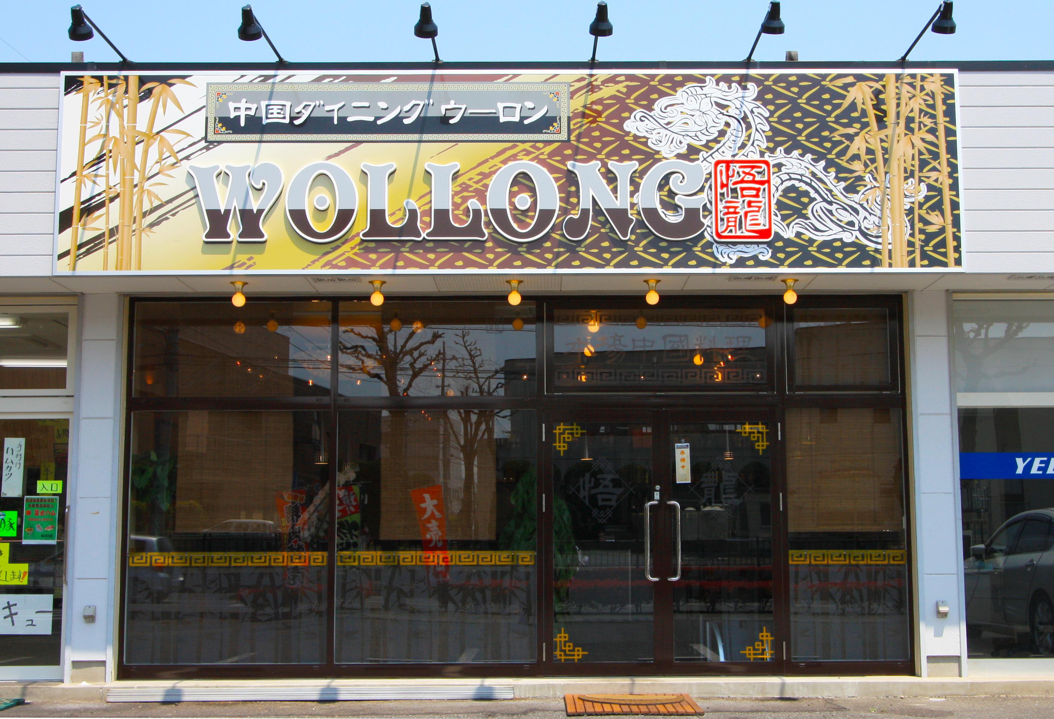 中国料理店の看板をデザイン・制作・施工しました