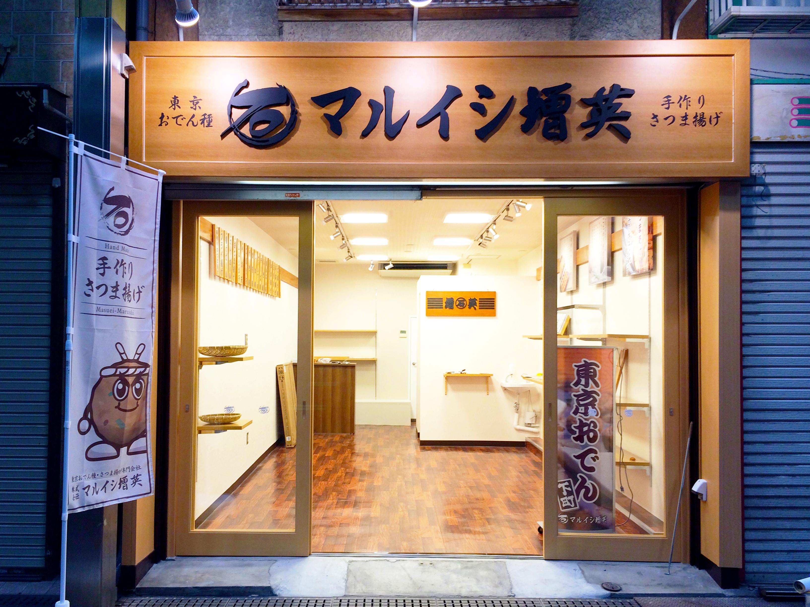 店舗のファサード(看板)・内装のデザイン施工