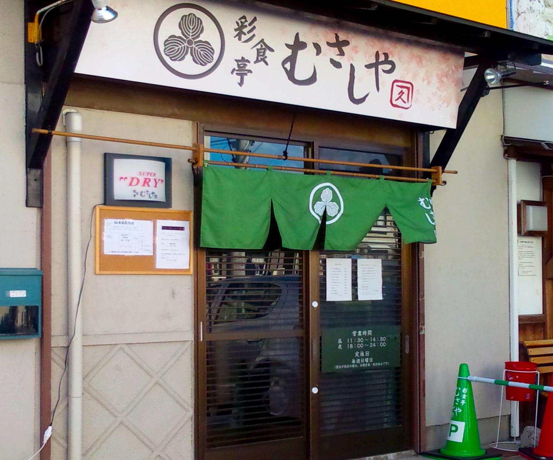 和風居酒屋の看板デザイン・製作・施工をさせていただきました。